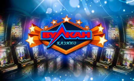 Вулкан казино тактика свое место мире i казино